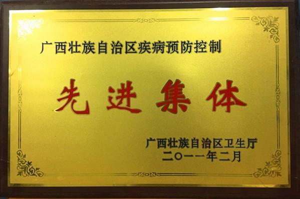 2011年获广西疾病预防控制先进集体