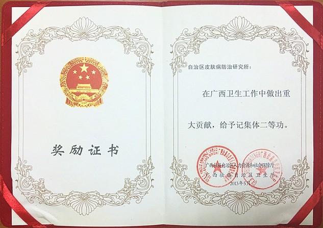 2013年获自治区人社厅、自治区卫生厅授予集体二等功