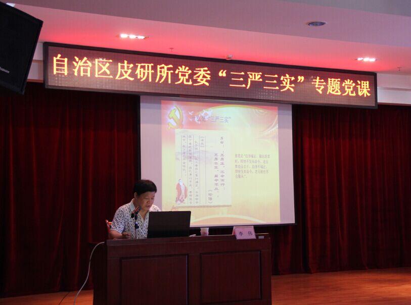 """广西皮肤病防治研究所党委举办""""三严三实""""专题党课"""