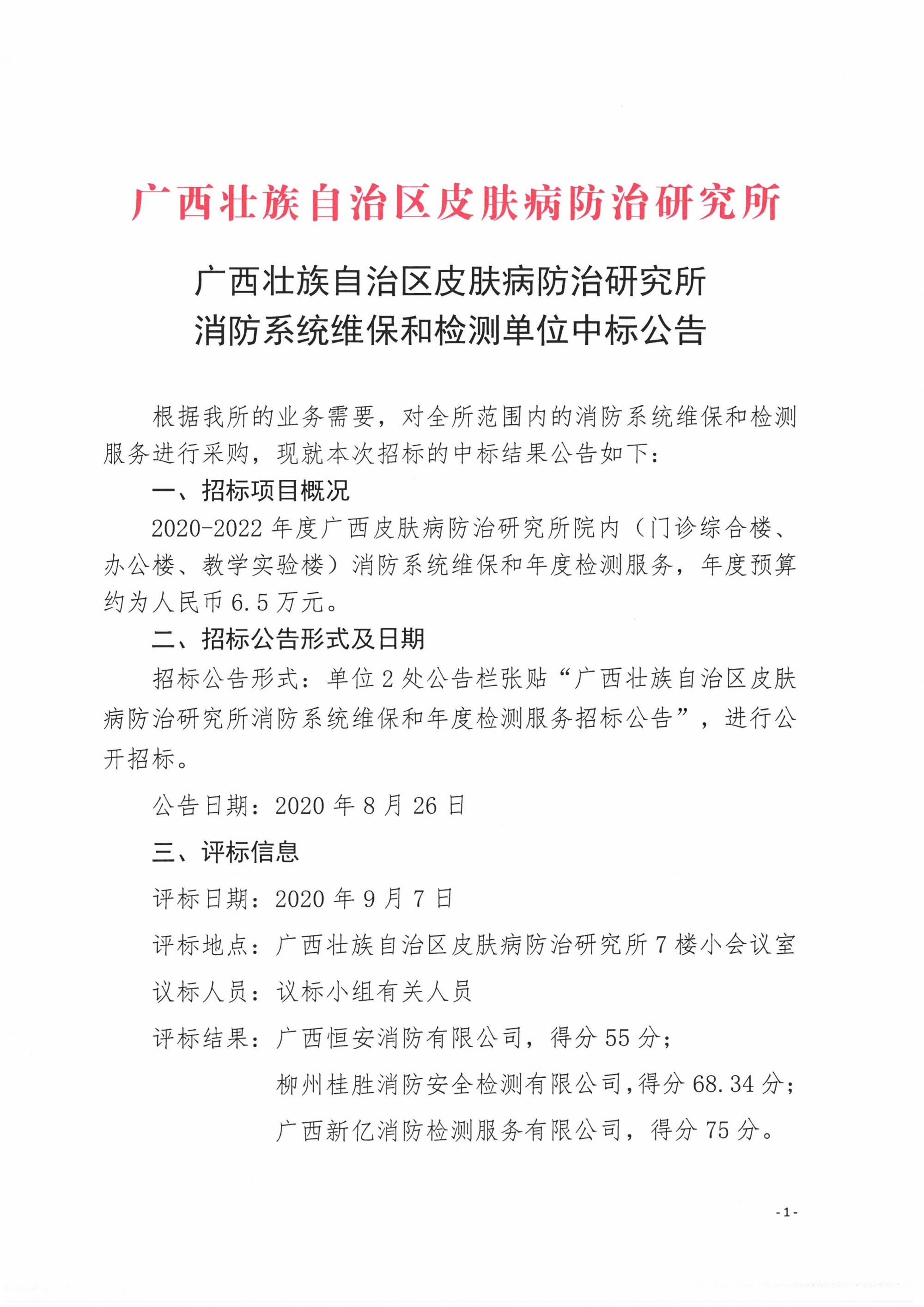 广西壮族自治区皮肤病防治研究所消防系统维保和检测单位中标公告