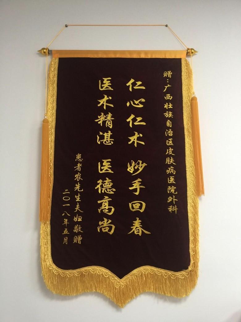 皮肤外科荣誉锦旗