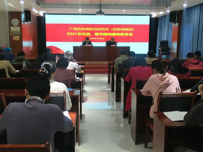 广西皮肤病防治研究所(皮肤病医院)召开2021年元旦、春节节前警示教育会
