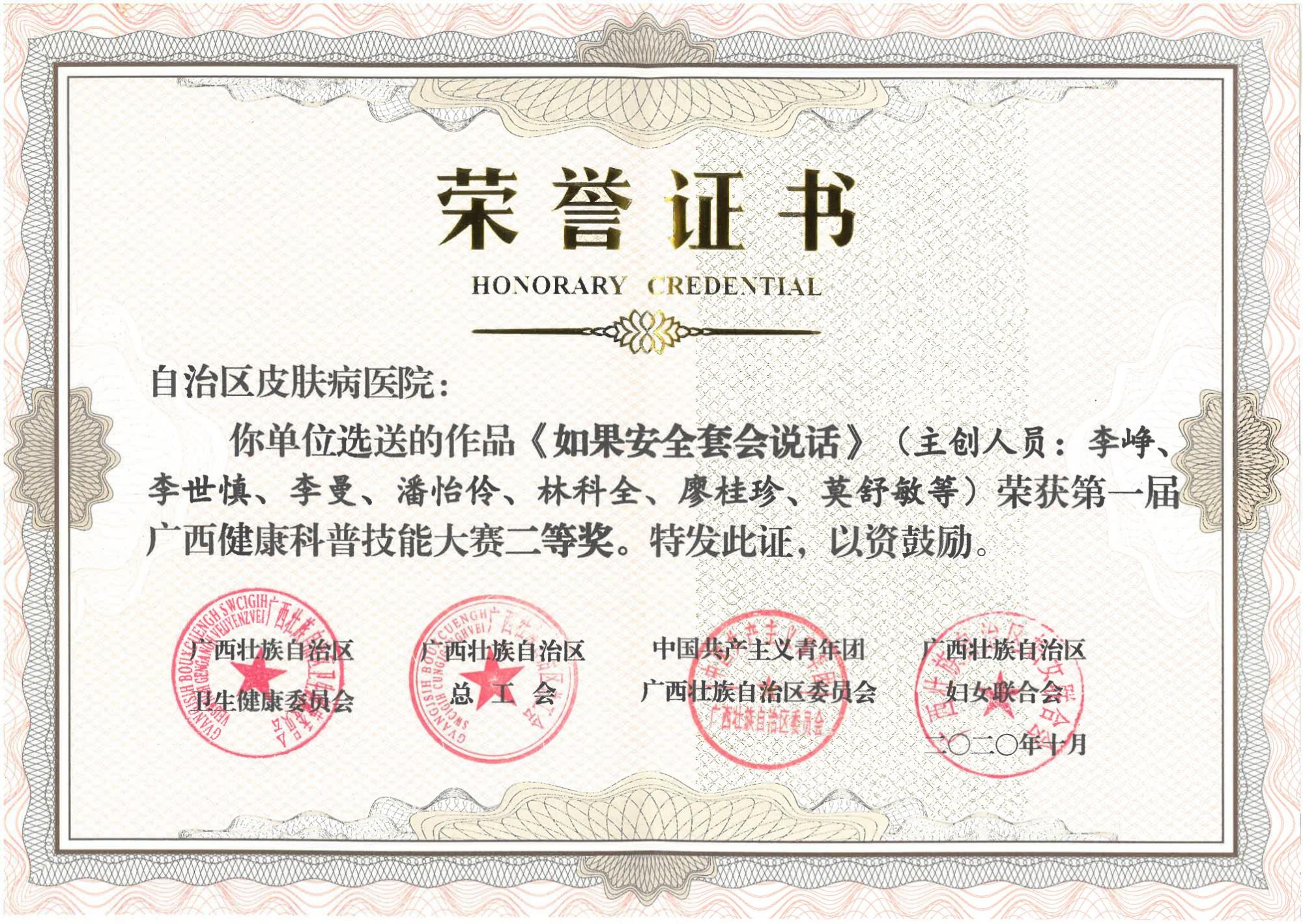 2020年获广西健康科普技能大赛二等奖