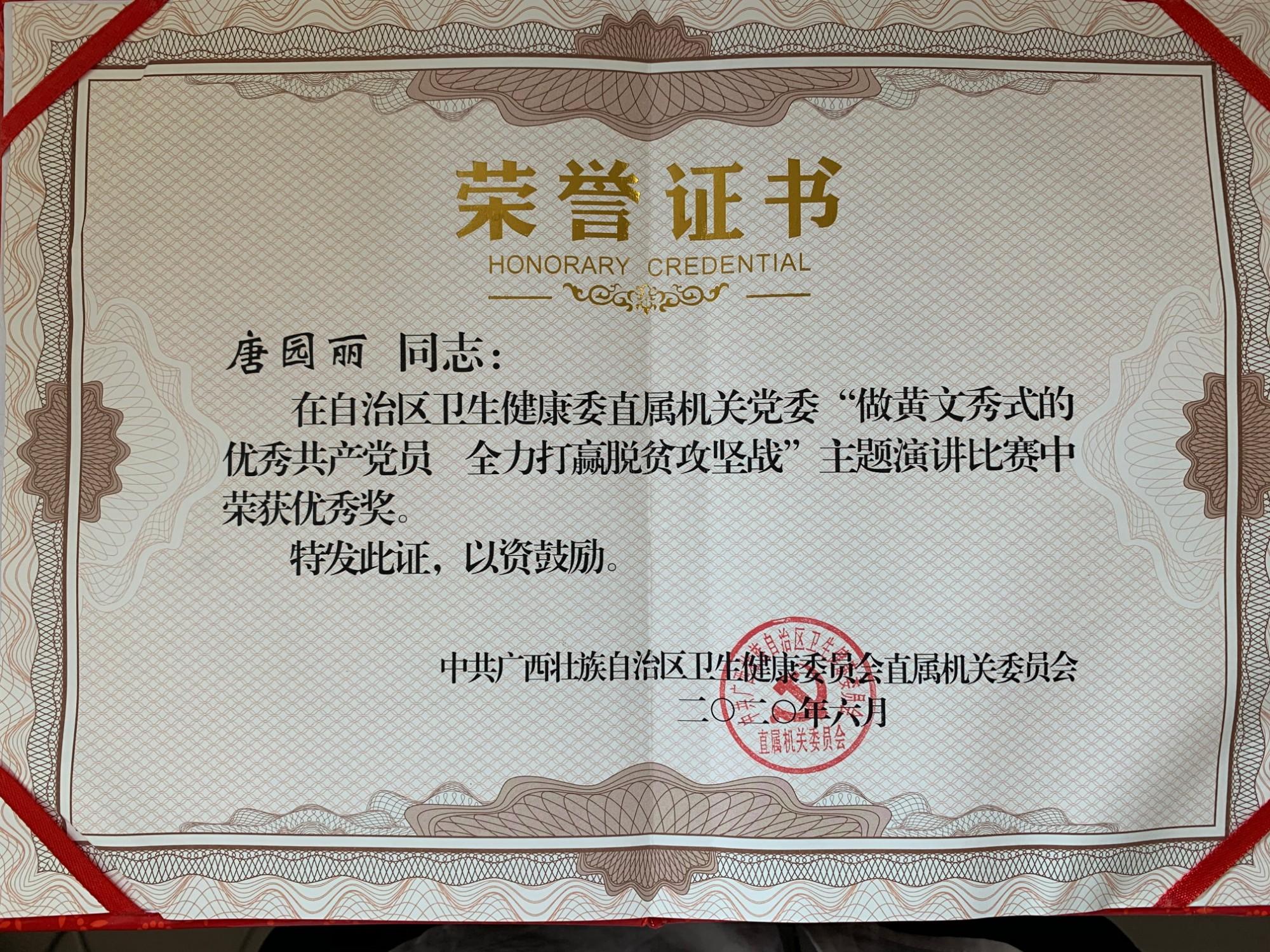 2020年,唐园丽同志在主题演讲比赛中荣获优秀奖