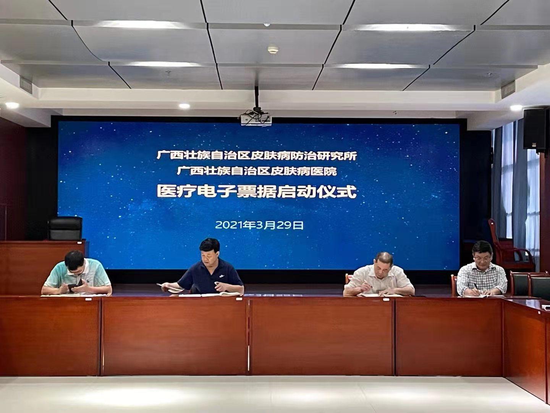 广西壮族自治区皮肤病医院正式启用电子票据业务啦