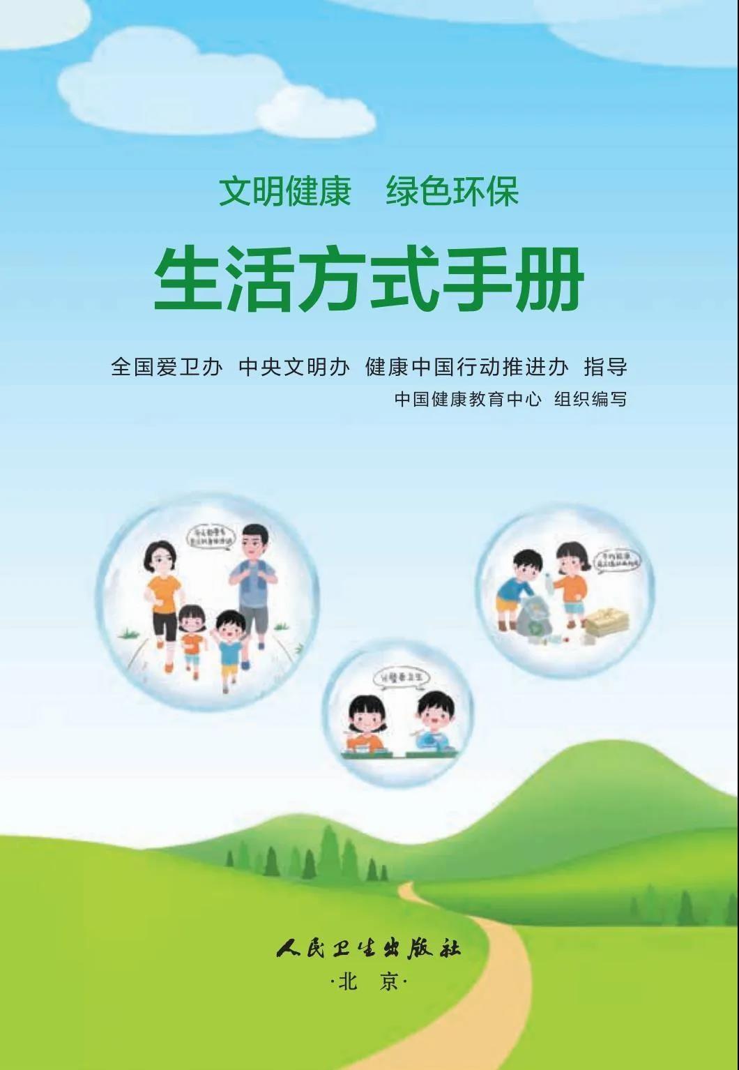 健康科普|《文明健康 绿色环保生活方式手册》【守绿色】